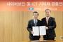 한국선급-한화시스템 특수선용 사이버보안 규칙 공동연구 착수