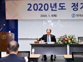 한국선주협회 2020년도 정기총회 성료 해운산업 재건 5개년 계획 차질없이 추진키로