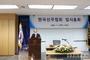 한국선주협회, 한국해운협회로 협회명 변경 임시총회 통해 협회 명칭 및 창립 연월일 변경 의결